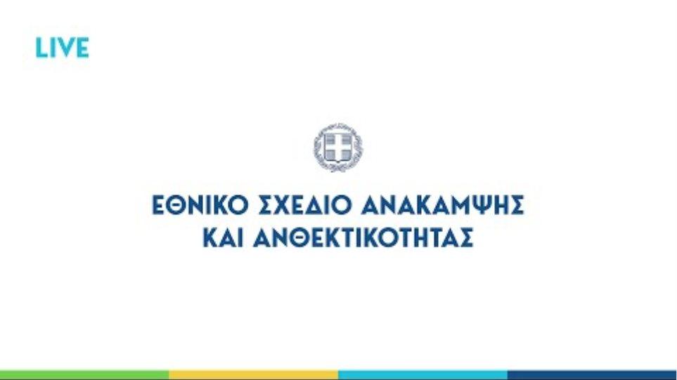 Παρουσίαση του Εθνικού Σχεδίου Ανάκαμψης και Ανθεκτικότητας