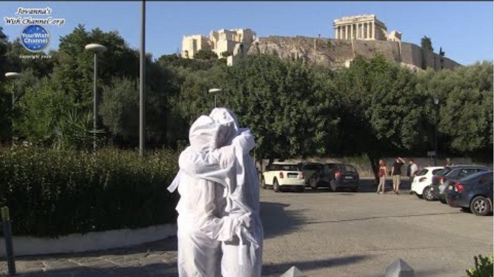 Παγκόσμια ασφαλής αγκαλιά κάτω από την Ακρόπολη!!!
