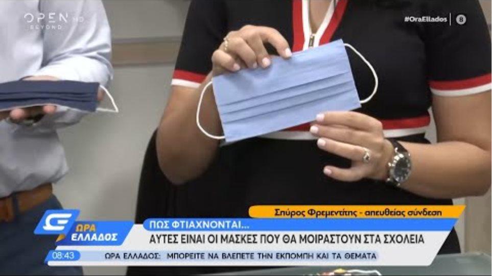 Αυτές είναι οι μάσκες που θα μοιραστούν στα σχολεία | Ώρα Ελλάδος 7/9/2020 | OPEN TV