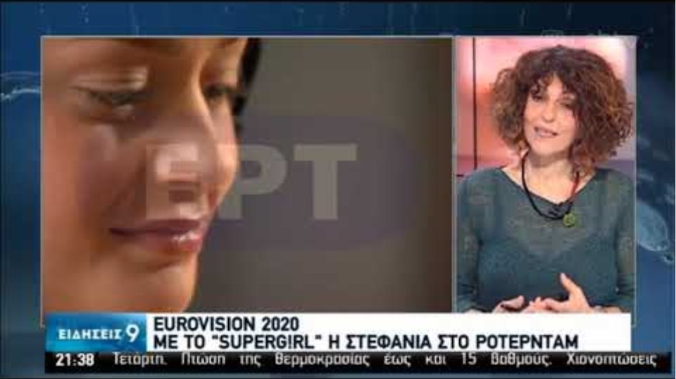 Eurovision 2020: Η 17χρονη Στεφανία εκπροσωπεί την Ελλάδα στο Ρότερνταμ | 03/02/2020 | ΕΡΤ