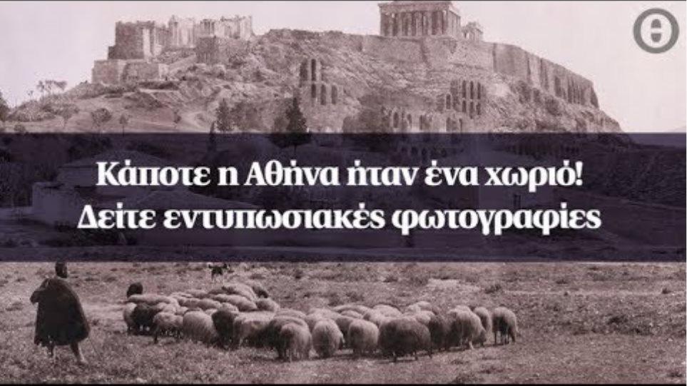 Κάποτε η Αθήνα ήταν ένα χωριό! Δείτε εντυπωσιακές φωτογραφίες