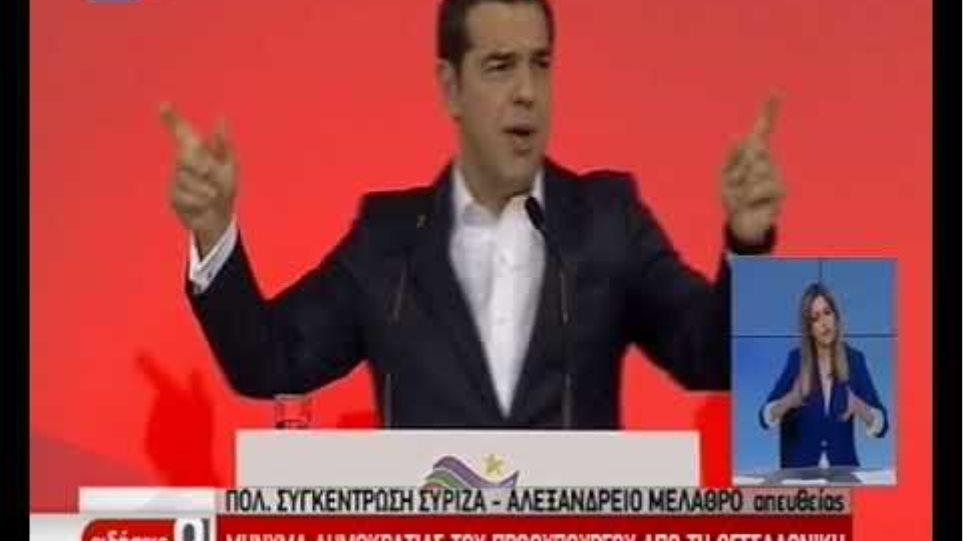 Ομιλία Τσίπρα