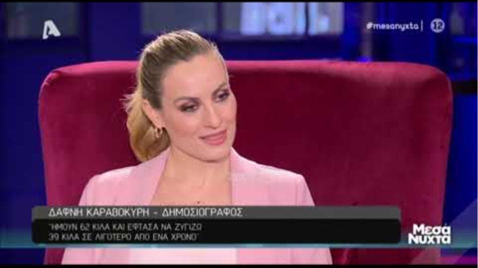 Δάφνη Καραβοκύρη: Η μάχη της με τη νευρική ανορεξία