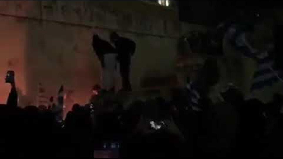 Συλλαλητήριο Σύνταγμα κάψιμο της σημαίας των Σκοπίων