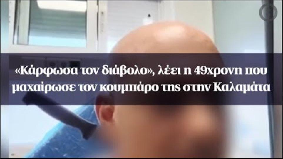 «Κάρφωσα τον διάβολο», λέει η 49χρονη που μαχαίρωσε τον κουμπάρο της στην Καλαμάτα