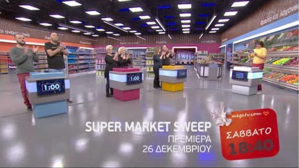 Super Market Sweep | Πρεμιέρα (Trailer Σάββατο 26/12, 18:40)