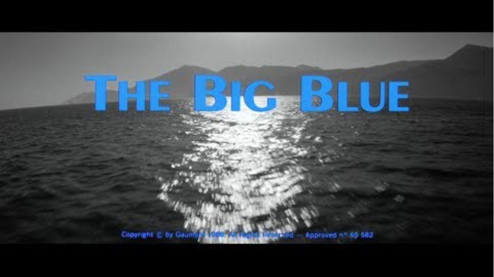 Απέραντο Γαλάζιο - Τρείλερ