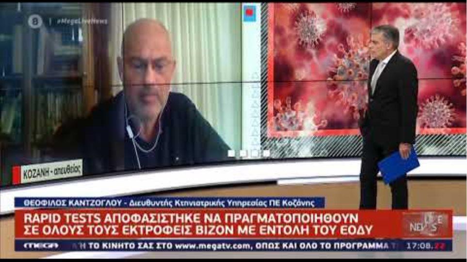 kozan.gr: Θεόφιλος Καντζόγλου (Διευθυντής Κτηνιατρικής Υπηρεσίας Κοζάνης)