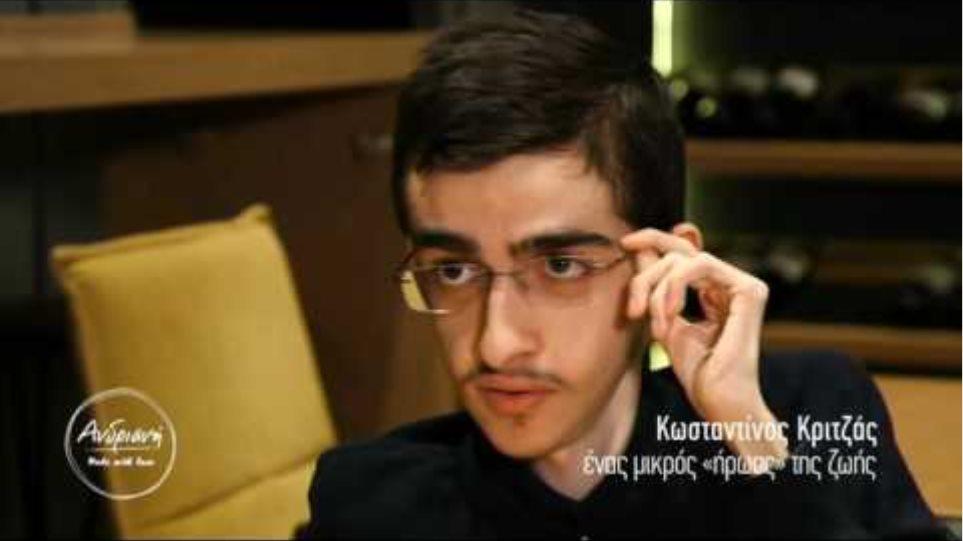 """Κωνσταντίνος Κριτζάς, ένα μικρός """"ήρωας"""" της ζωής"""