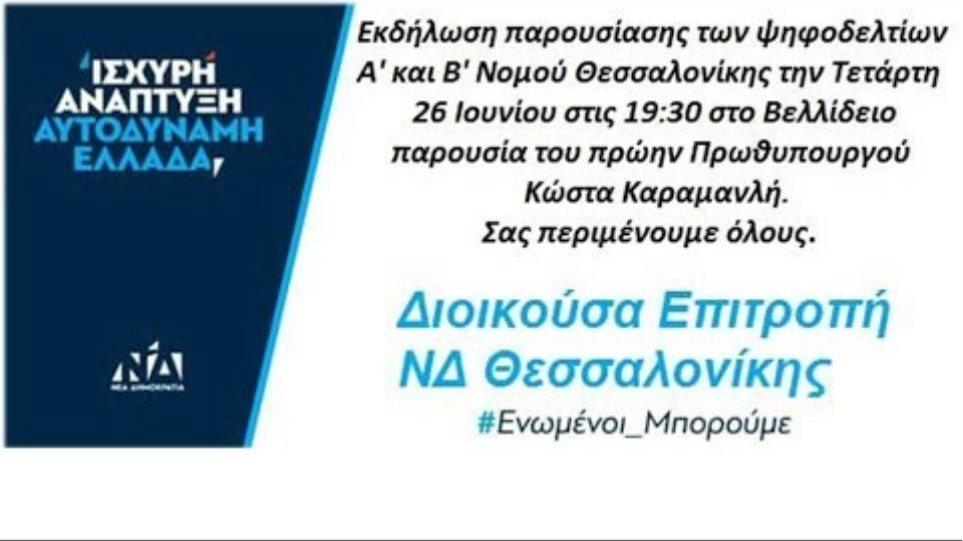 Εκδήλωση παρουσίασης των ψηφοδελτίων Α' και Β' Νομού Θεσσαλονικής της Νέας Δημοκρατίας