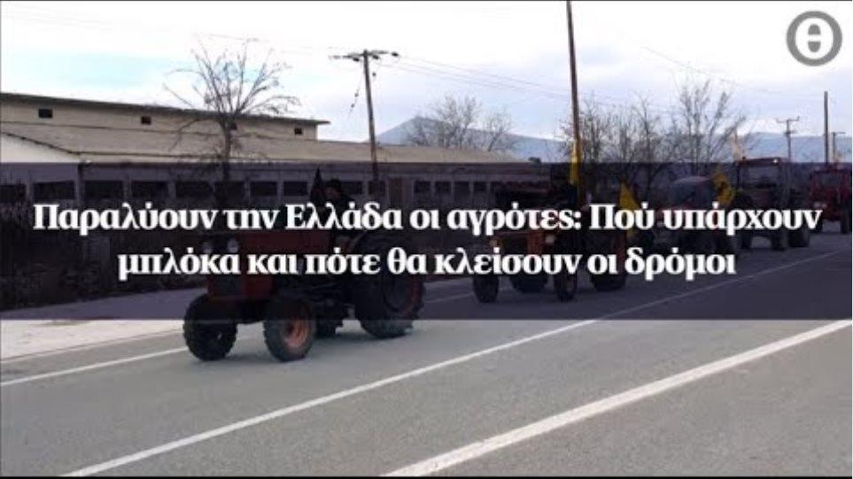 Παραλύουν την Ελλάδα οι αγρότες: Πού υπάρχουν μπλόκα και πότε θα κλείσουν οι δρόμοι