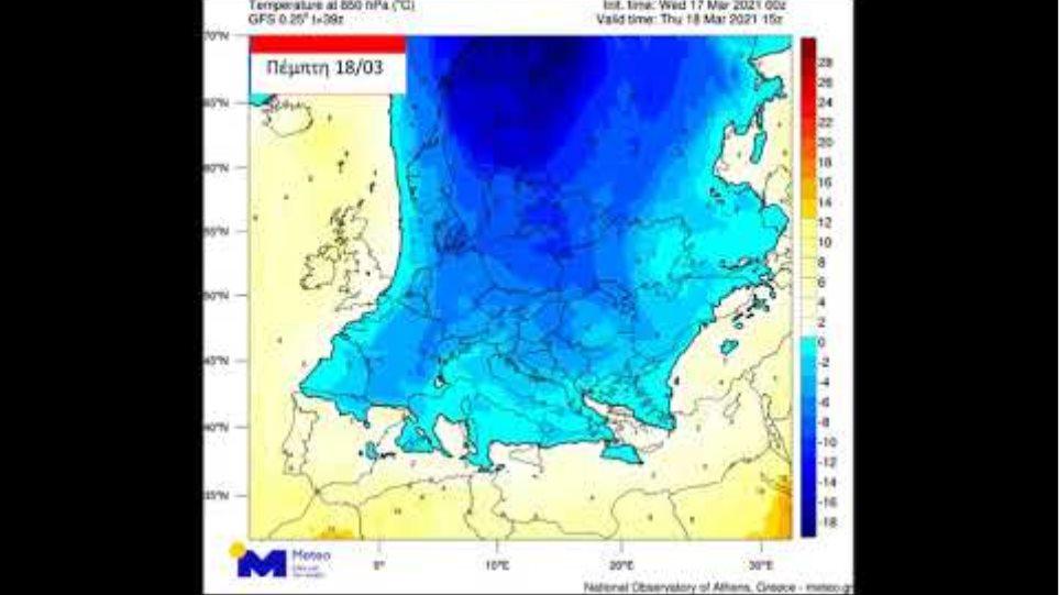Κινήσεις αερίων μαζών στην Ευρώπη από την Τετάρτη 17/03 - Κυριακή 21/03