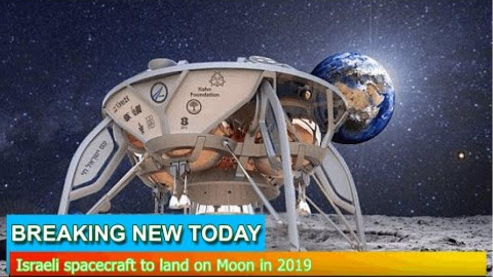 Breaking News - Israeli spacecraft to land on Moon in 2019