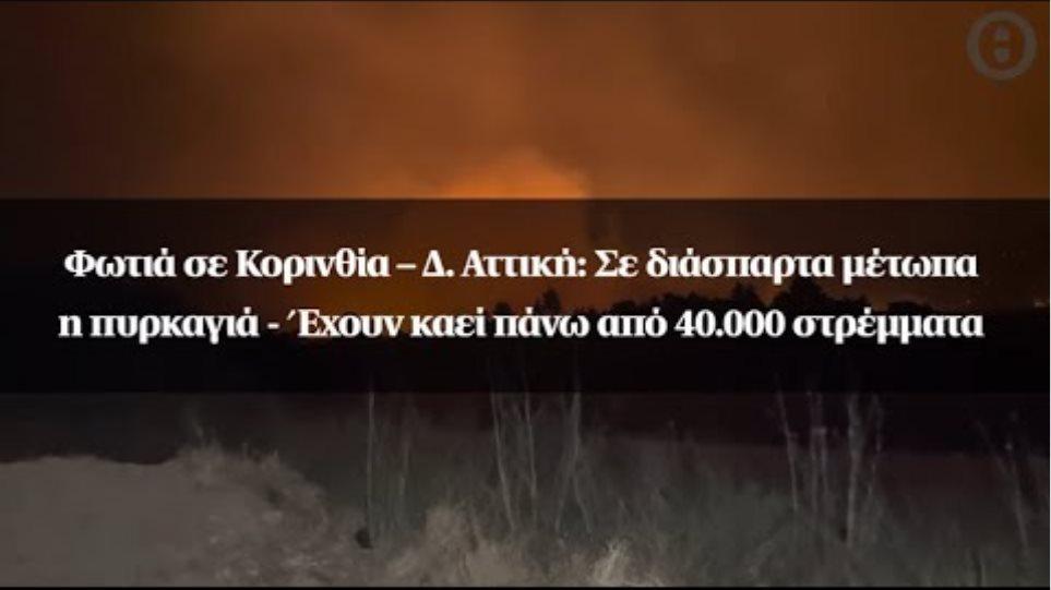 Φωτιά σε Κορινθία – Δ. Αττική: Σε διάσπαρτα μέτωπα η πυρκαγιά - Έχουν καεί πάνω από 40.000 στρέμματα