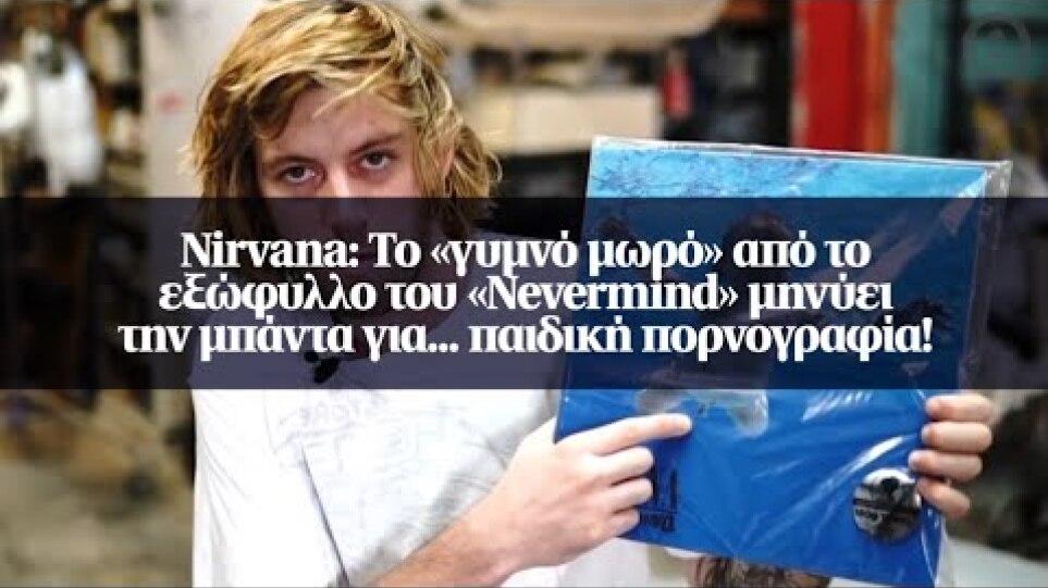 Nirvana: Το «γυμνό μωρό» από το εξώφυλλο του «Nevermind» μηνύει την μπάντα για...