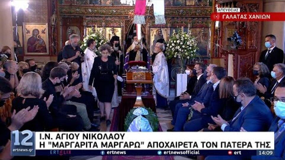 Η Μαργαρίτα Θεοδωράκη αποχαιρετά τον πατέρα της τραγουδώντας