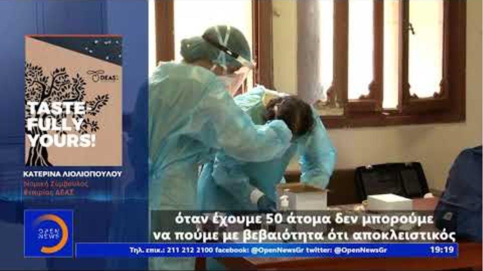 Κορωνοϊός: 50 κρούσματα σε βιομηχανία της Χαλκιδικής - Κεντρικό δελτίο ειδήσεων 08/08/2020 | OPEN TV