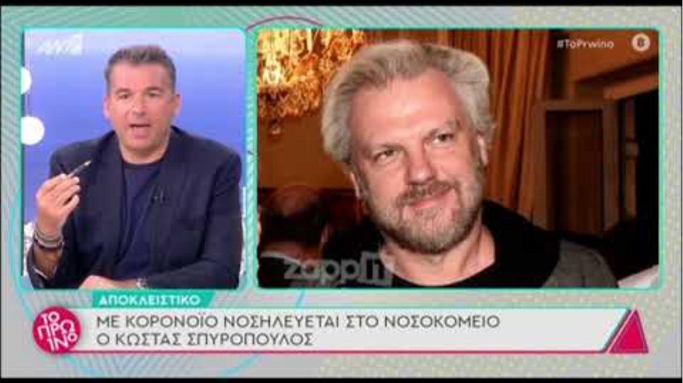 Στο νοσοκομείο με κορονοϊό ο Κώστας Σπυρόπουλος