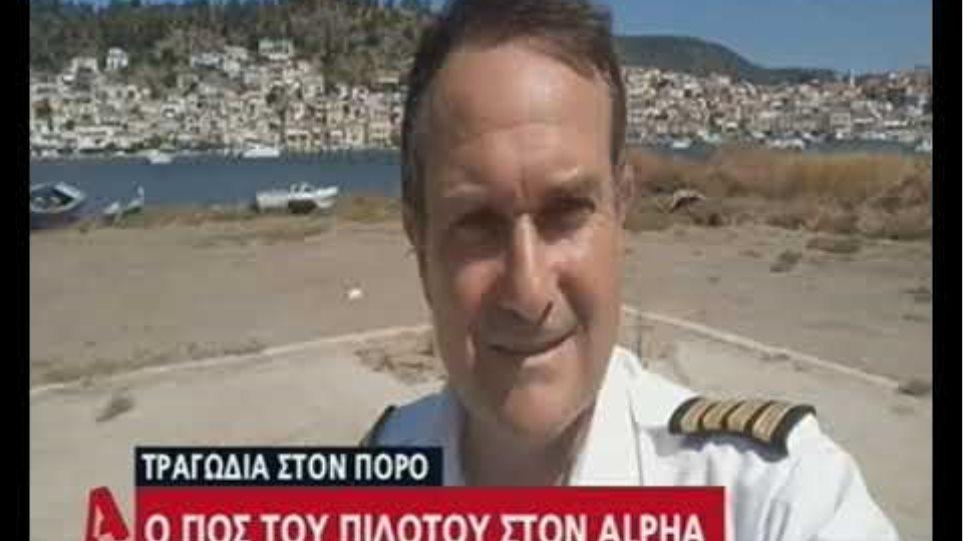 Ο γιός του πιλότου στον Alpha
