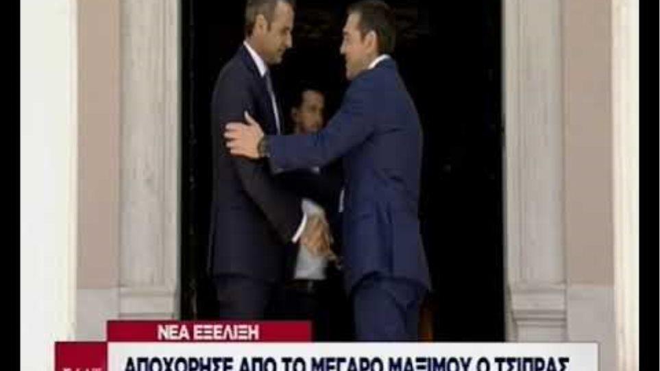Με την αποχώρηση του κ. Τσίπρα από το Μέγαρο Μαξίμου ολοκληρώθηκε η διαδικασία παράδοσης-παραλαβής  Νέος πρωθυπουργός ο Κυριάκος Μητσοτάκης: Η ορκωμοσία και η παραλαβή στο Μαξίμου από τον Τσίπρα teGKxdJ6v04