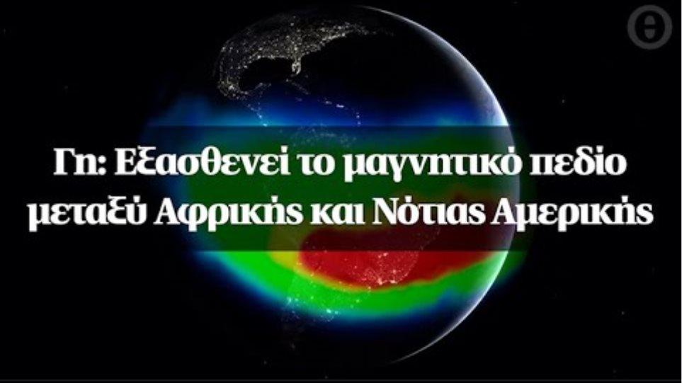 Γη: Εξασθενεί το μαγνητικό πεδίο μεταξύ Αφρικής και Νότιας Αμερικής