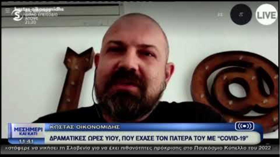 Δραματικές ώρες: Άνδρας έχασε τον πατέρα του από κορωνοϊό