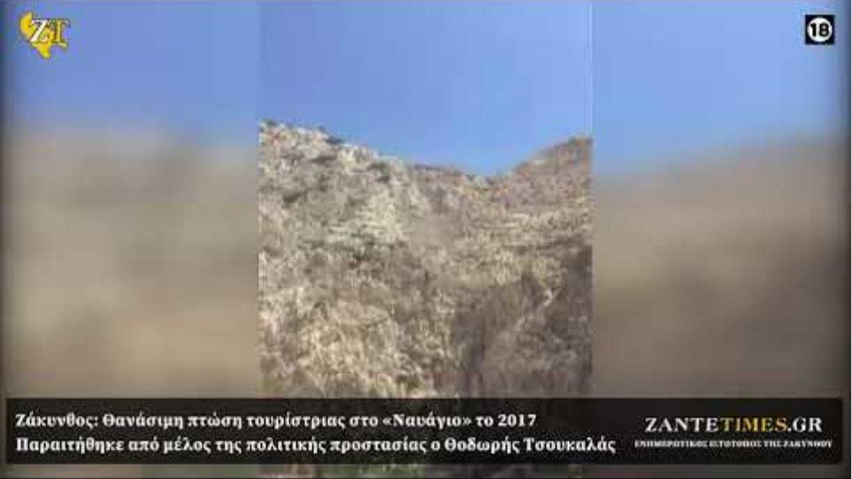 Ζάκυνθος: Παραιτήθηκε ο Θ.  Τσουκαλάς   Βίντεο από πτώση τουρίστριας στο Ναυάγιο το 2017 [11/6/21]