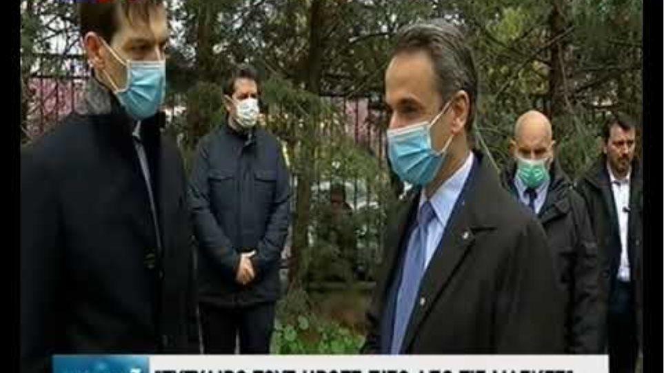 Μητσοτάκης: Στο Σωτηρία ο πρωθυπουργός