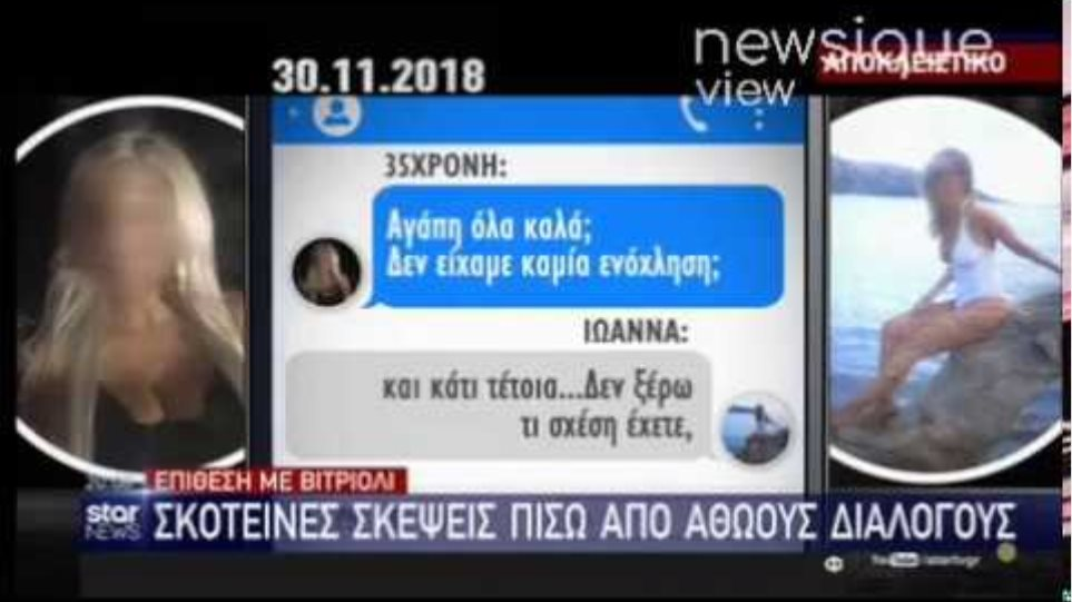 Βιτριόλι: Νέα μηνύματα Ιωάννας-35χρονης - «Ξεκόλλα από αυτόν κ……ζει φουλ στο facebook»