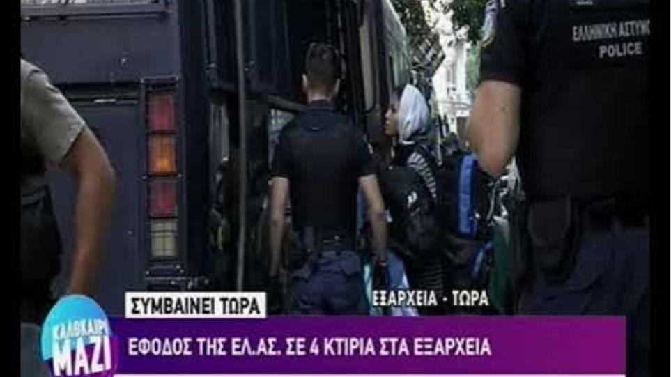 Εξάρχεια: Μεγάλη επιχείρηση της Αστυνομίας σε τέσσερα κτήρια