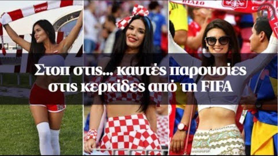 Στοπ στις... καυτές παρουσίες στις κερκίδες από τη FIFA