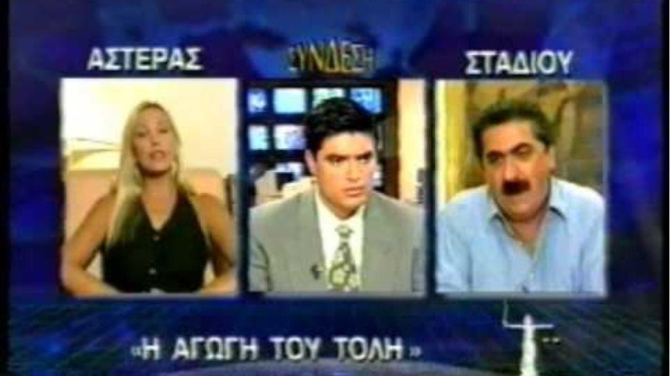 ΤΟ ΤΕΛΟΣ ΜΙΑΣ ΑΓΑΠΗΣ ΒΟΣΚΟΠΟΥΛΟΣ 06/08/1995 Μέρος 3