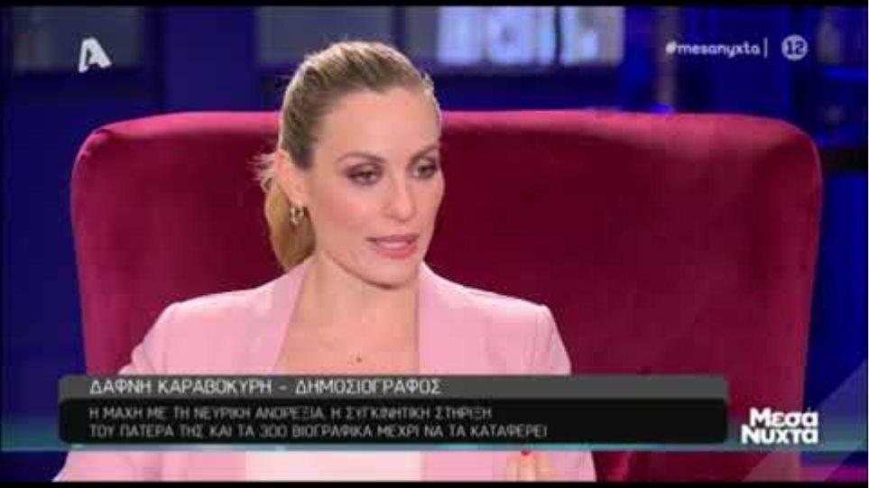 Δάφνη Καραβοκύρη: Η εξομολόγηση στα Μεσάνυχτα για τη μάχη της με την νευρική ανορεξία