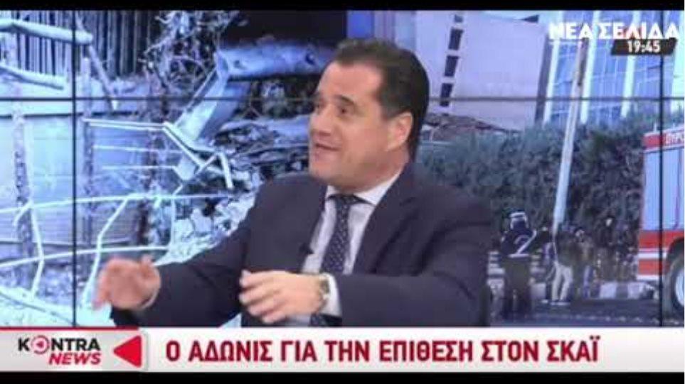 """Άδωνις: """"Αν εμένα με πυροβολήσουν θα έχει ευθύνη ο Τσίπρας"""""""