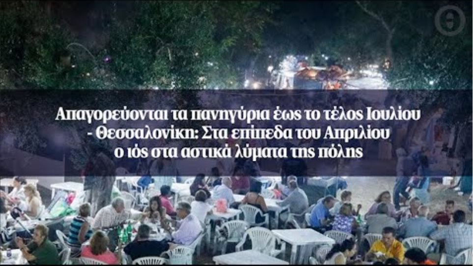 Απαγορεύονται τα πανηγύρια έως το τέλος Ιουλίου - Θεσσαλονίκη: Στα επίπεδα του Απριλίου ο ιός...