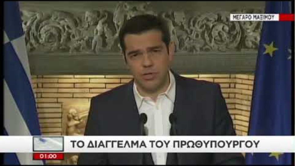 Το διάγγελμα Τσίπρα για το δημοψήφισμα