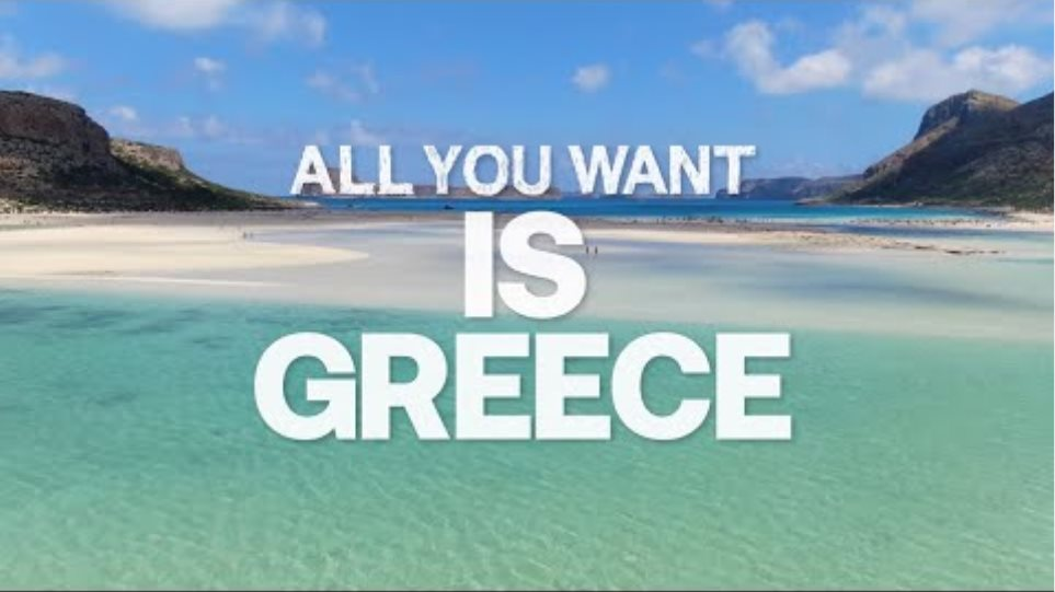 ALL YOU WANT IS GREECE - 30sec