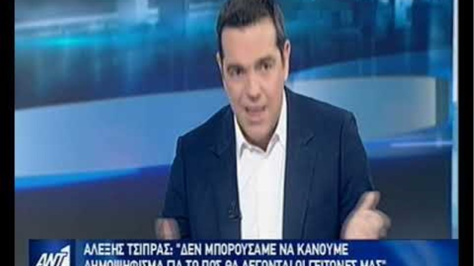 Ο Α. Τσίπρας στον ΑΝΤ1