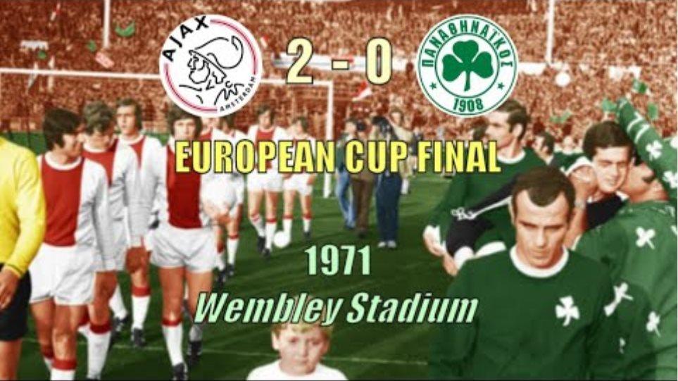 Άγιαξ - ΠΑΟ: 2-0 (Γουέμπλεϊ) | Τελικός Κυπέλλου Πρωταθλητριών (1971)
