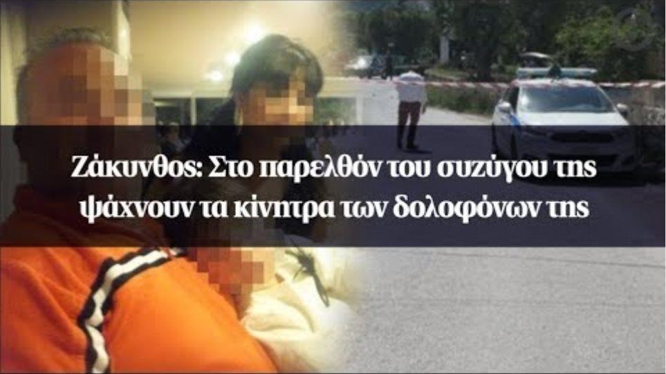 Ζάκυνθος: Στο παρελθόν του συζύγου της ψάχνουν τα κίνητρα των δολοφόνων της