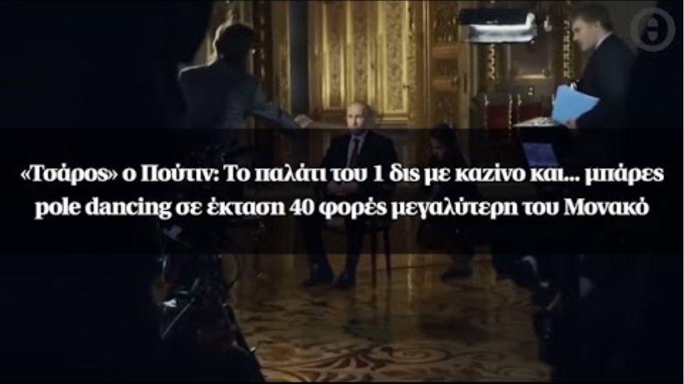Πούτιν: Το παλάτι του 1 δις με καζίνο και... μπάρες pole dancing σε έκταση 40 φορές του Μονακό