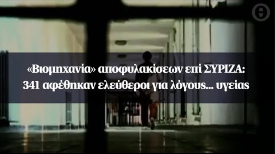 «Βιομηχανία» αποφυλακίσεων επί ΣΥΡΙΖΑ: 341 αφέθηκαν ελεύθεροι για λόγους... υγείας