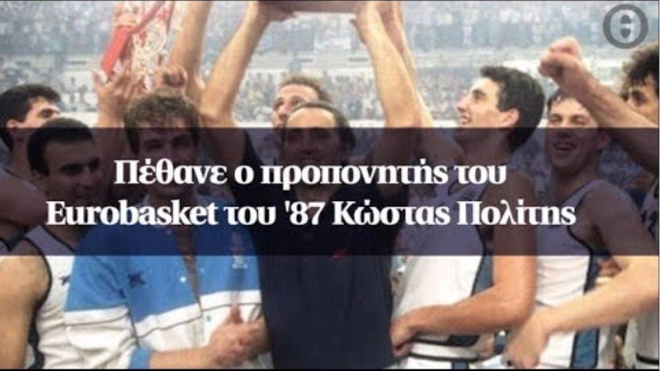Πέθανε ο προπονητής του Eurobasket του '87 Kώστας Πολίτης