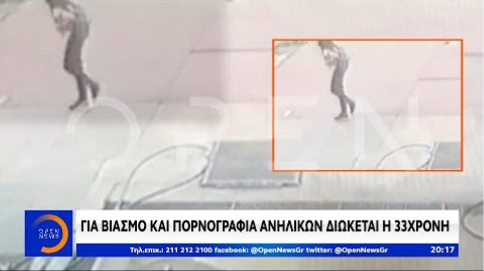 Για βιασμό και πορνογραφία ανηλίκων διώκεται η 33χρονη -Κεντρικό δελτίο ειδήσεων 18/06/2020  OPEN TV
