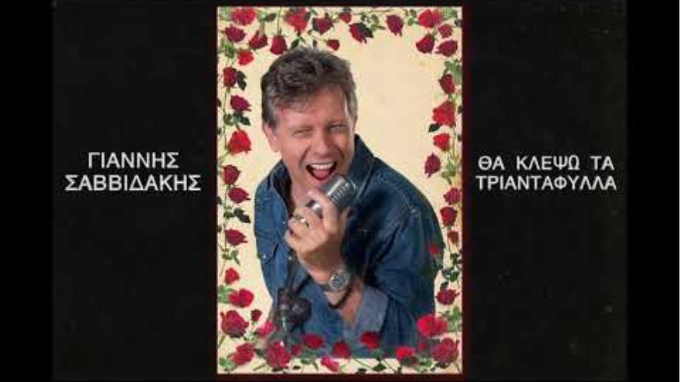 Γιάννης Σαββιδάκης Θα κλέψω τα τριαντάφυλλα