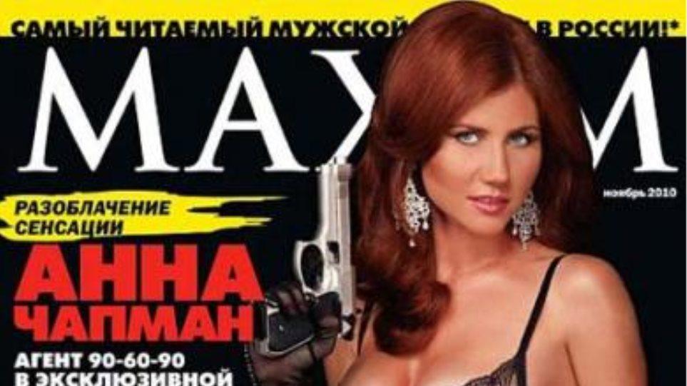 """Και στο """"γυαλί"""" η σέξι ρωσίδα κατάσκοπος  Άννα Τσάπμαν"""