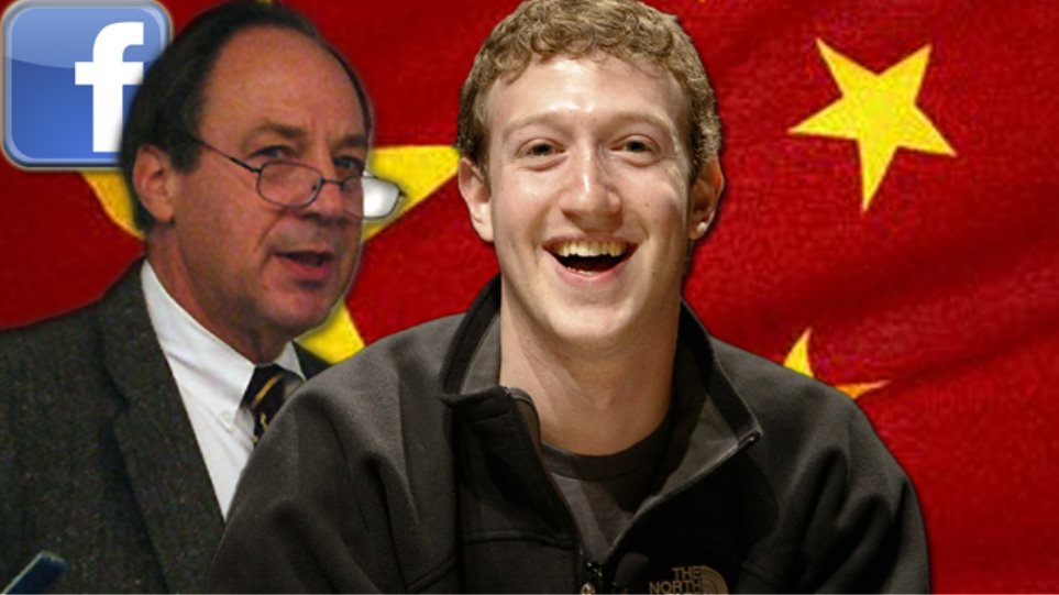 """""""Μαρκ, μην σου χαλάσει η Κίνα το Facebook!"""""""