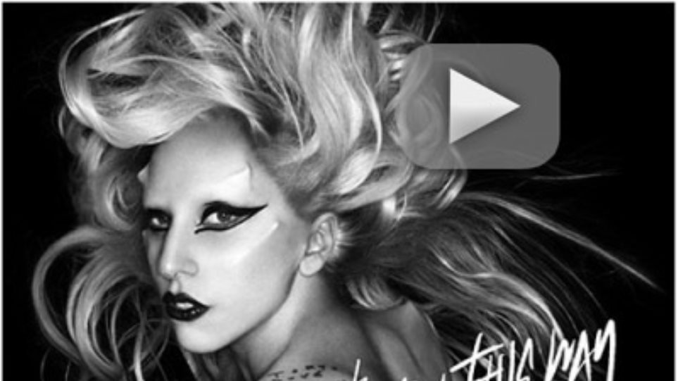 Κυκλοφόρησε και επίσημα το «Born This Way»  της Gaga
