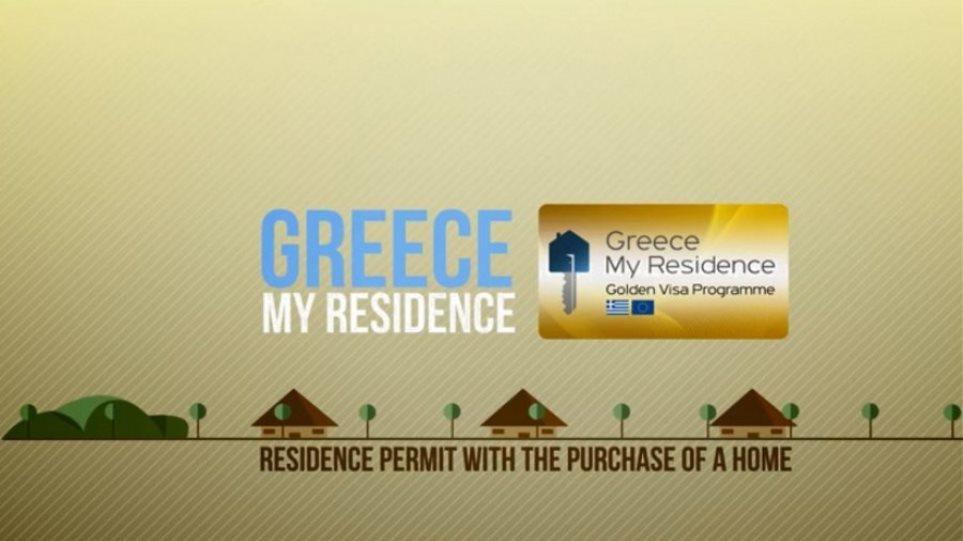 """Αποτέλεσμα εικόνας για Σαρώνουν τα ελληνικά ακίνητα Τούρκοι αγοραστές για τη """"χρυσή βίζα"""""""