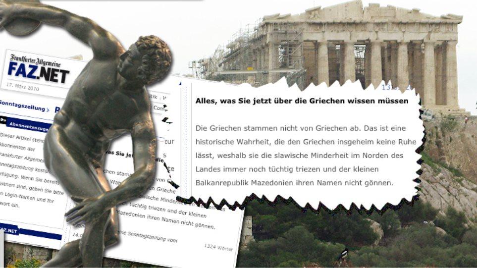 Τώρα αμφισβητούν ότι είμαστε Ελληνες!